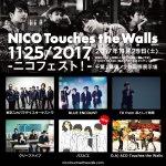 1125/2017 -ニコフェスト!- 最終ゲストアーティスト発表!ゲストアーティスト、東京スカパラ…
