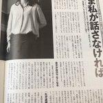「性暴力被害を実名告白した伊藤詩織さん単独インタビュー」「いま私が話さなければ」(「AERA」)。「…