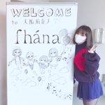 大阪府立大とうちゃく!!!🎈可愛いかわいいウェルカムボードありがとうございます。💓 pic.twit…