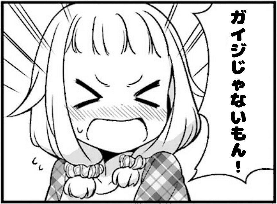 #頭ねねっち hashtag on Twitter