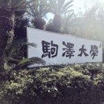 【今日は学園祭日和です】晴れの日が増えてきた週末、昨日の永野さんに続き、今日は駒沢大学と早稲田大学で…