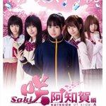 「咲-Saki-阿知賀編episode of side-A」の放送日&公開日が発表。!ドラマ…