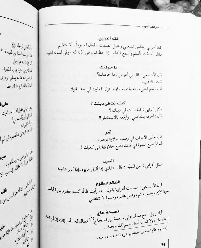 كتاب طرائف العرب ادهم شرقاوي pdf