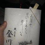 @移動中!鶴瓶さんから頂いた!鰻で、エネルギーチャージ!72曲フルスロットル!@#ユーチューバー草彅…