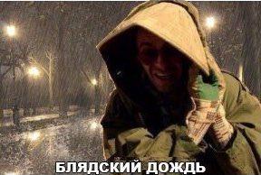каптигки ебаный дождь