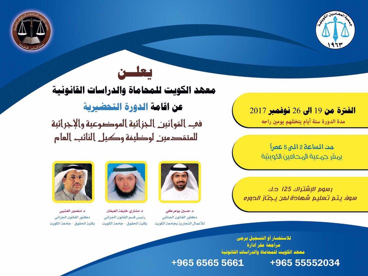 يعلن معهد الكويت للمحاماة والدراسات القانونية عن إقامة الدورة للمتقدمين  لوظيفة وكيل النائب العامpic.twitter.com/wGvrO1z1l9