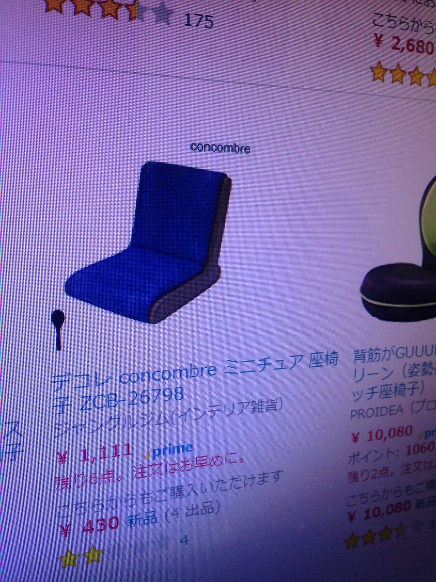 座椅子を探してて 俺氏「うお!安っすwwwフヒヒwwwww」  俺氏「……」