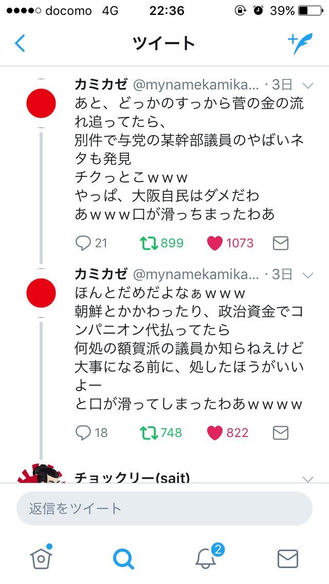 国旗国歌条例 hashtag on Twitte...