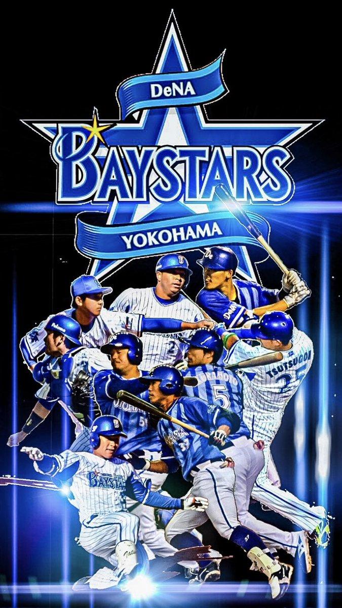 ひっし野球垢 Sur Twitter 横浜denaベイスターズ 夢を追いかけた熱き星たちを待ち受け用画像にしました 保存や個人利用はご自由にどうぞ 悔しさをバネに来年の飛躍にも期待です 保存の際にrtなどしていだだけると有り難いです