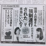 今日の産経新聞に掲載していただきました。この本は先月の12日に発売でしたが、選挙の真っ只中ということ…