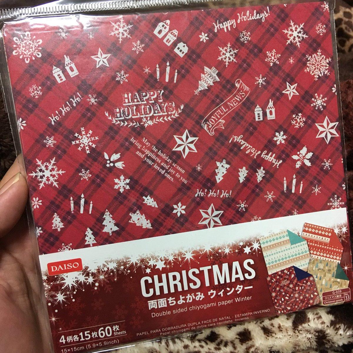 test ツイッターメディア - ダイソーのクリスマス柄折り紙?  ウインター柄も♪ もうなんかDAISO折り紙コンプしたくなってる(;´Д`)  #ダイソー #折り紙 #クリスマス https://t.co/1iIB2sqVuJ