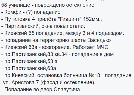 За прошедшие сутки 2 украинских воинов были ранены. Враг 23 раза нарушил перемирие, применяя тяжелое вооружение и БМП, - штаб АТО - Цензор.НЕТ 7084