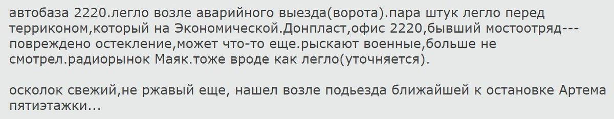 За прошедшие сутки 2 украинских воинов были ранены. Враг 23 раза нарушил перемирие, применяя тяжелое вооружение и БМП, - штаб АТО - Цензор.НЕТ 5878
