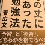宇治原に貰った菅の本という謎の本。一寸法師級の身の丈の上島さんに譲渡しよう。。。 pic.twitt…