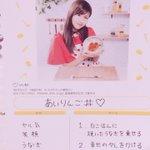 料理レシピカード🍳あいりんご丼という名のスタミナ満点うな丼💯👏 pic.twitter.com/5k…