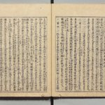 今日(11/6)は曲亭(滝沢)馬琴の命日です。嘉永元年(1848)82歳で没しました。画像は馬琴の著…