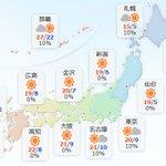 【11月6日(月)】九州から東北南部は穏やかに晴れる所が多いでしょう。東北北部と北海道は日本海側で曇…
