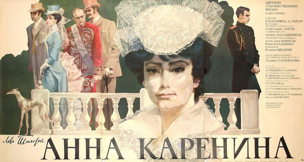 Анна каренина 1967 скачать фильм бесплатно