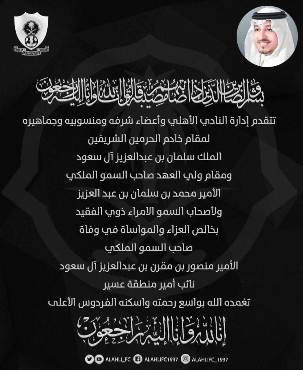النادي #الاهلي يعزي المقام السامي في وفا...
