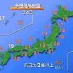 【きょうの天気は?】おはようございます。本州付近は高気圧に覆われ九州から東北南部は穏やかに晴れる所が…