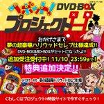 #ヘボット!DVDboxPHもってけドロボー!追加受注はいよいよ今週【11/10(金)23:59】ま…