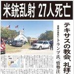 【産経新聞号外】米テキサスの教会で銃乱射 27人死亡、24人負傷 トランプ大統領がツイッターで「日本…