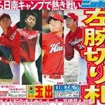 6日の日刊スポーツ広島版1面はカープ。左腕を対象に、左キラーのテストが行われることが明らかに。今季は…
