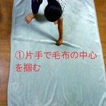 災害時の必需品である「毛布」を一瞬にして四つ折りにする早技を紹介します。これは20数年前私が機動隊の…