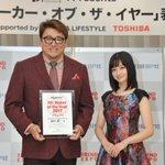 先日開催された日経エンタ!「ヒットメイカー・オブ・ザ・イヤー2017」表彰式🎉#福田雄一 監督がグラ…