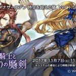 アナザーエデン 時空を超える猫 Ver 1.5先行再会 「ふたりの騎士と祈りの魔剣」を11月7日(火…