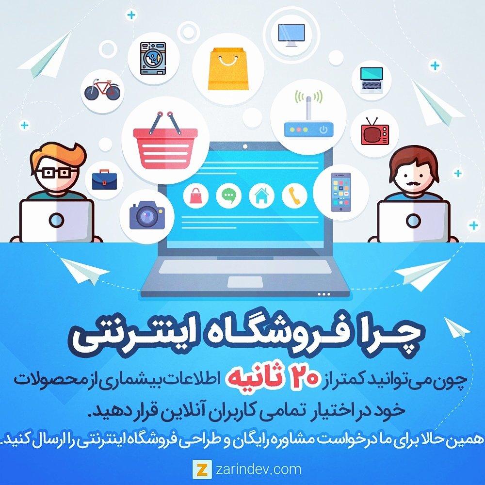 طراحي سايت فروشگاه اينترنتي رايگان