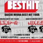 《2018年1・2月開催「DAICHI MIURA BEST HIT TOUR in 大阪城ホール/…
