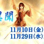 【11月10日(金)17:00~】コラボイベント「星唄異聞」の再演は今週金曜日から! sqex.to…