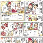 「中央アジア+日本」#東京対話 文化交流イベント第3弾: #乙嫁語り の #森薫 先生描き下ろし新作…