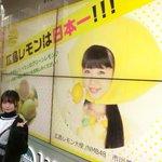ただいま銀座にある広島アンテナショップ『TAU』さんの大型ビジョンで広島レモンのPRをさせていただい…