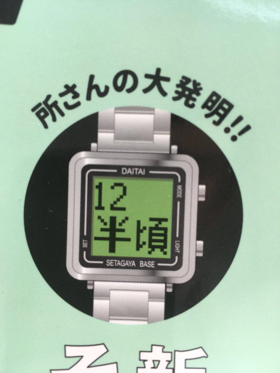 時計 だいたい