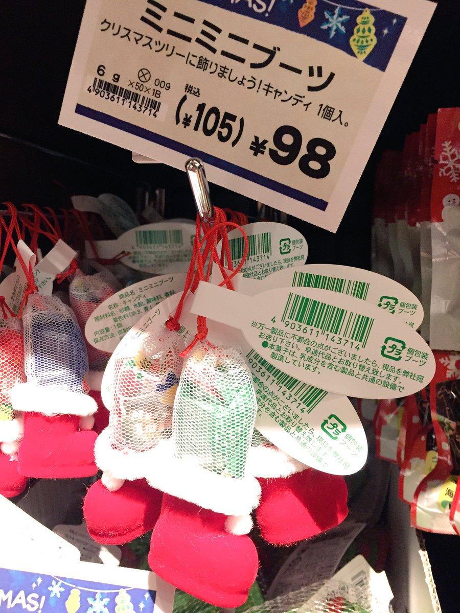 100均&カルディ!ミニサイズのクリスマスブーツが人形の衣装に大人気!ダイソー、キャンドゥからも!まとめのカテゴリ一覧Joceeについて関連サイト一覧