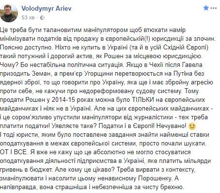 """Заявления о нарушении законодательства при передаче Roshen в """"слепой траст"""" являются необоснованными домыслами, - Ирина Луценко - Цензор.НЕТ 3069"""