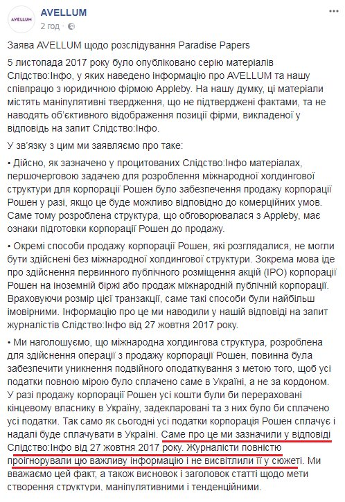 """Заявления о нарушении законодательства при передаче Roshen в """"слепой траст"""" являются необоснованными домыслами, - Ирина Луценко - Цензор.НЕТ 3965"""