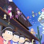 【TVアニメ第2期 第2クール放送決定!】2018年1月よりTVアニメ「おそ松さん」第2期 第2クー…