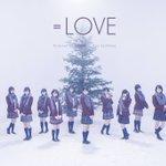 私のプロデュースしているアイドル「=LOVE」の「僕らの制服クリスマス」ミュージックビデオが解禁され…