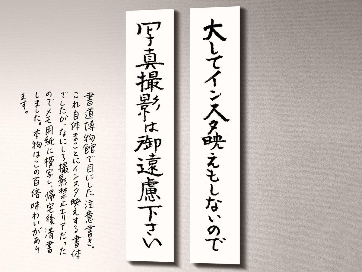 台東区・書道博物館で、「撮影禁止」などの注意書きが、どれもニヤッとさせる文言で面白い。何しろ撮影禁止エリアなので、超いい加減な模写をお目にかけます。原物はよっぽどユーモアのある書家の方が書いたと思われます。
