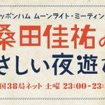 毎週土曜日23時~放送の桑田さんレギュラーラジオ番組「#桑田佳祐 のやさしい夜遊び」。桑田さんのライ…