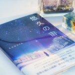 3冊目の写真集「悠久の宙」が発売になりました。皆様のお手元にも届き始めているみたいです。amzn.t…
