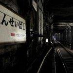 東京メトロ銀座線の「幻の駅」の二つが12月に初めてライトアップされ、普段は暗闇の中にある駅を走行中の…