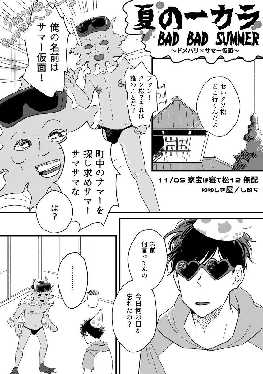 夏の一カラ BAD BAD SUMMER ~ドメパリ×サマー仮面~