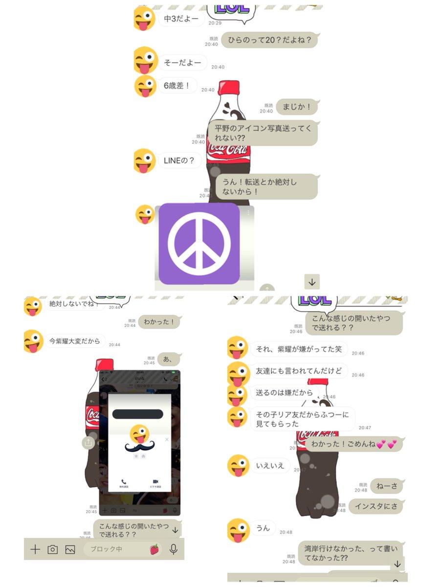 Twitter 耀 平野 紫