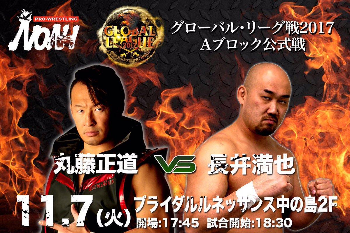 """Pro Wrestling NOAH: Resultados """"Global League 2017 - Día 11"""" Shiozaki y Tanaka, líderes 2"""