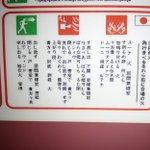 やはり日本語は難しいwフランスの宿泊施設の避難指示の日本語が読解困難w