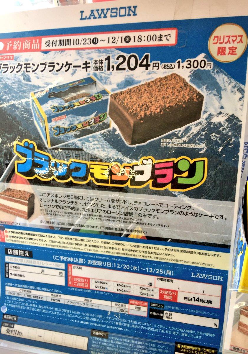 九州地区のローソン限定ですごいクリスマスケーキの予約やってますね…。